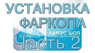Установка Фаркопа на Лада Ларгус часть 2 Производитель: Металлдизайн (тольятти)