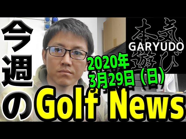 いきなりLIVE今週のゴルフニュース!