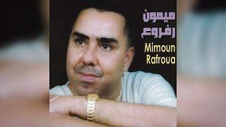 Mimoun Rafroua Mara Throuhad Full Album