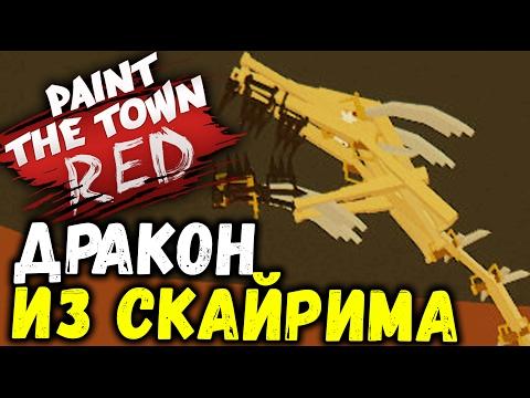 Paint the Town Red - ДРАКОН ВПЕРВЫЕ В ИГРЕ (угарные уровни симулятор драки) #32