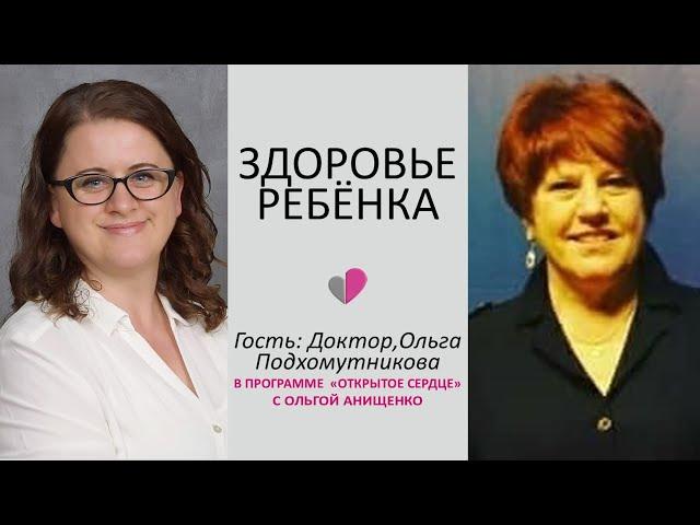 ЗДОРОВЬЕ РЕБЁНКА - Доктор, Ольга Подхомутникова, в программе