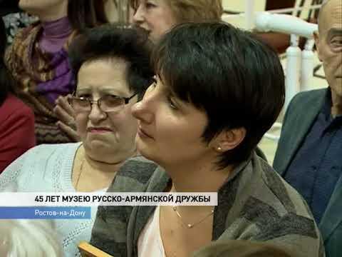 Музею русско-армянской дружбы — 45 лет