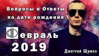 ВОПРОСЫ и ОТВЕТЫ по Дате Рождения (ФЕВРАЛЬ, 2019). ДМИТРИЙ ШИМКО