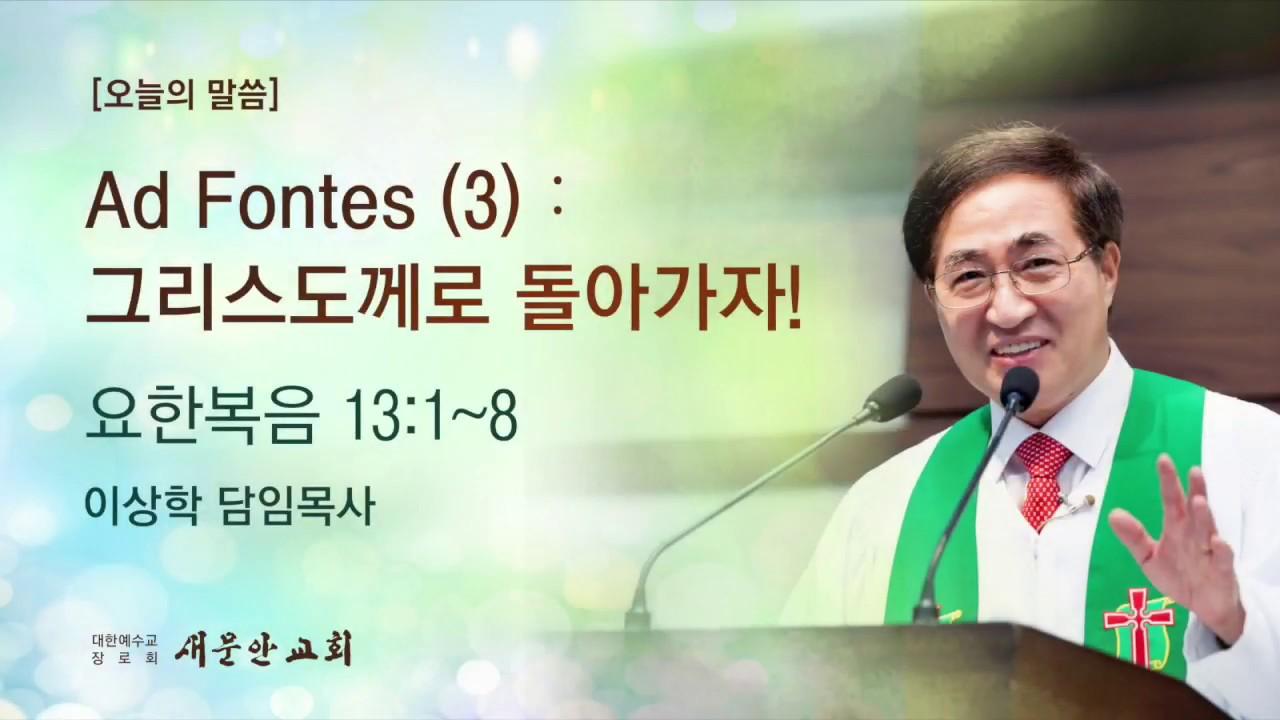 [새문안교회 이상학목사 설교] Ad Fontes(3), 그리스도께로 돌아가자!(요한복음 13:1~8)