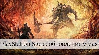Европейский PlayStation Store: обновление 7 мая