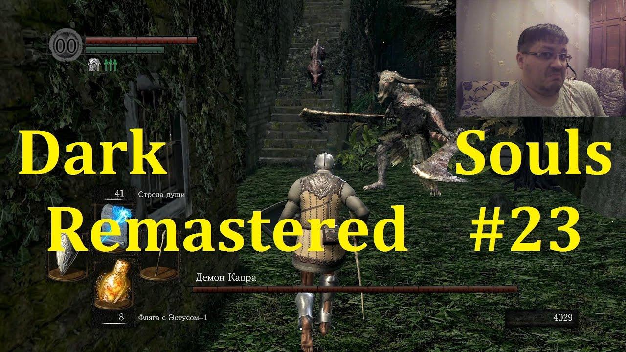 Dark Souls Remastered Прохождение ► Какие-то Глубины #23