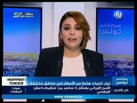 صباح الخير تونس ليوم الثلاثاء 03 أكتوبر 2017