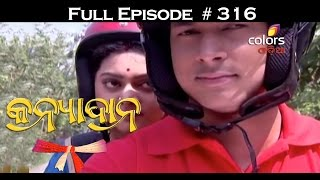 Kanyadaan - 3rd December 2015 - କନ୍ୟାଦାନ୍ - Full Episode