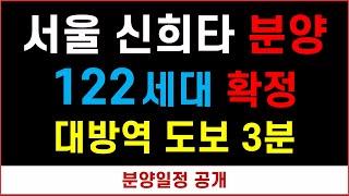 서울 대방 신혼희망타운 분양일정 공개 ^^