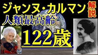 【ゆっくり解説】ジャンヌ・カルマン~人類史上最高齢~
