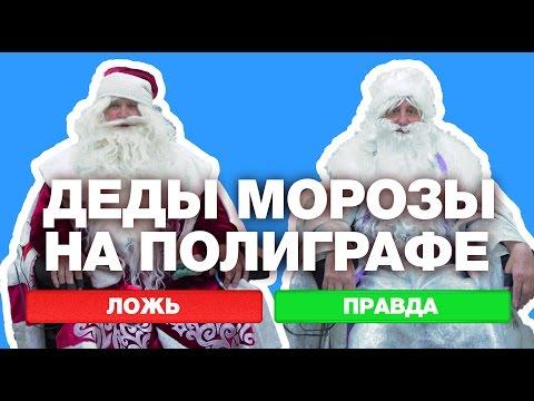 Вся правда о Дедах Морозах! Проверка на полиграфе - детектор лжи не дал им соврать!