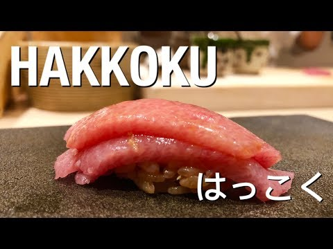 Insane 32 pieces Sushi Omakase (Top 20 Tabelog)!!! Hakkoku はっこく @ Ginza, Tokyo