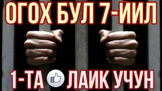 ТЕЗКОР, ОГОХ БУЛ 7-ЙИЛ 1-ЛАЙК УЧУН , роликни таркатинг,