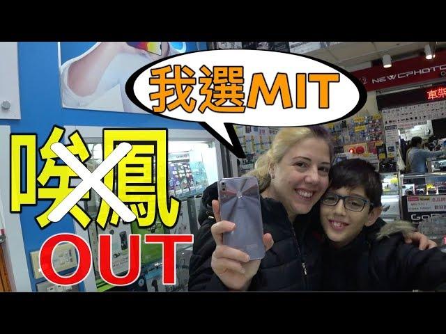 台灣手機品質不輸給唉鳳!【妹妹人生第一台MIT手機】Made in Taiwan !(Türkçe Altyazı)