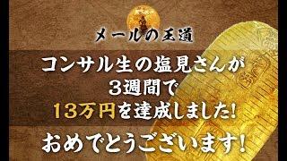 コンサル生の塩見さんが3週間で13万円を達成!