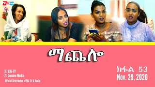 ማጨሎ (ክፋል 53) - MaChelo (Part 53) - ERi-TV Drama Series, Nov. 29, 2020