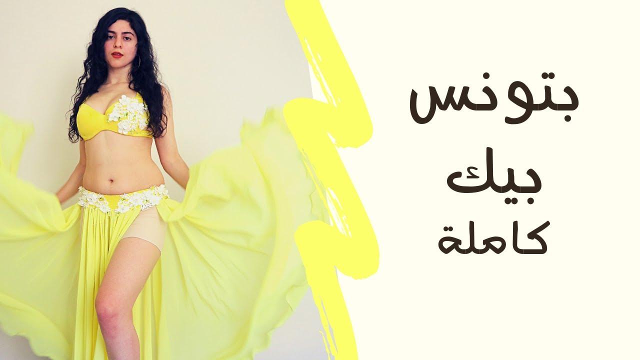 الرقص الشرقي على أغنية -بتونس بيك- و تعليم الرقصة خطوة بخطوة بالعربي للمبتدئين