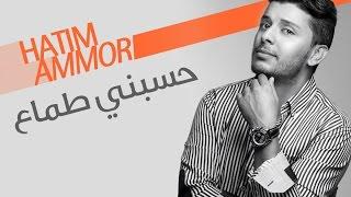 Hatim Ammor - Hsebni Tamaa ( Official Audio) | ( حاتم عمور - حسبني طماع (النسخة الأصلية
