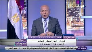 احمد موسي عن إقالة لاسارتي: « أي حد يتمني يدرب الأهلي.. وأزارو مضيع 800 هدف»