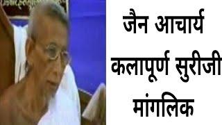 Jain Acharya Kalapurna Suriji Manglik Video.wmv
