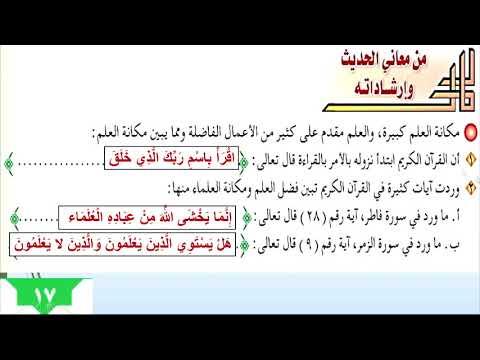 حل كتاب الحديث ثاني متوسط ف1 الوحدة الأولى الإيمان والعلم طبعة 1442هـ Youtube