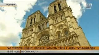 Парижде газ тиелген күдікті көлікке қатысты тағы екі адам құрықталды