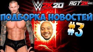 AGT - ТРЕТЬЯ ПОДБОРКА НОВОСТЕЙ О WWE 2K20 (Обновленный Ортон, реклама игры, о ростере и о легендах!)