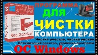 Reg Organizer 7.70 Программа для чистки компьютера.