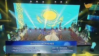 Алтынай Жорабаева – «Қазақстаным, алға» (Әні: Ө.Алтаев, сөзі: Т.Әлімбекұлы)