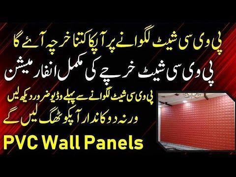 Pvc Sheet Price In Pakistan Pvc Wall Sheet Full Review