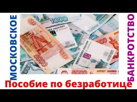 Пособие для безработных на время самоизоляции\В Москве разваливают бизнес?