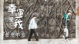 【幸運是我│10/28】幕後花絮-念念不忘