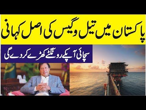 Reality Behind Oil And Gas Discovery In Pakistan || A Hidden Truth