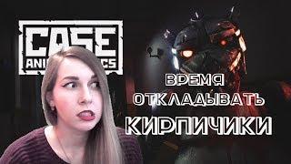 CASE: Animatronics - УЖАСЫ В ПОЛИЦЕЙСКОМ УЧАСТКЕ!