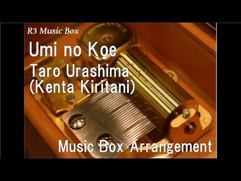 Umi no Koe/Taro Urashima (Kenta Kiritani) [Music Box]