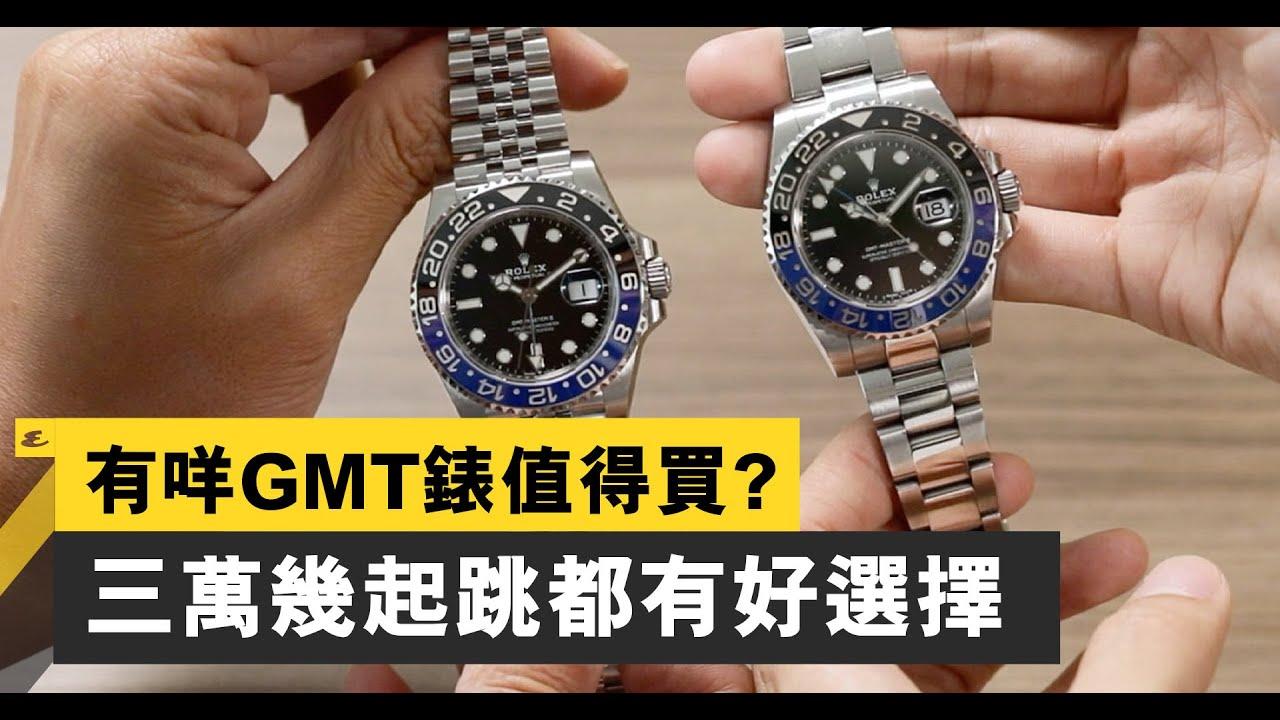 5款GMT手錶入手推介!Rolex、IWC、Panerai、Tudor、BVLGARI 都有 ↓ 附購買連結|很想要吧|Esquire HK