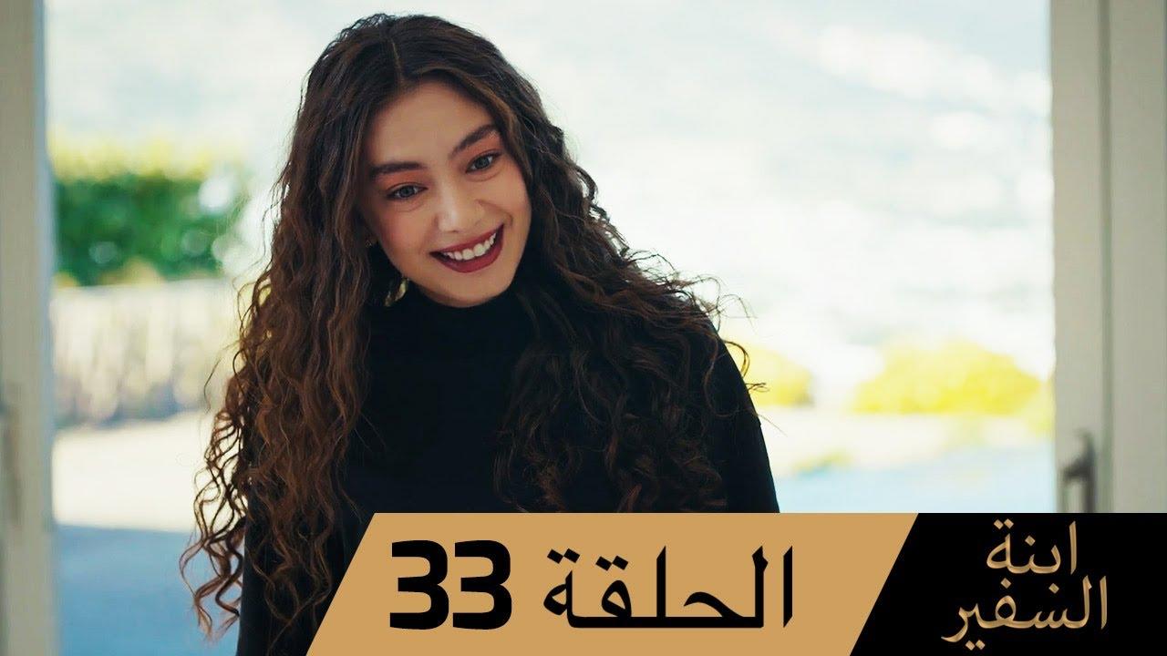 Download Sefirin Kızı مسلسل ابنة السفير الحلقة 33 - للعربية بالدبلجة