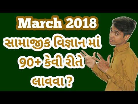 Board Exam IMP Tips | Social Science | Std 10 Gujarati Medium | How to get full marks in S.S. ?