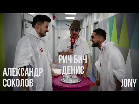 «Подмоченная репутация»: Красавцы Love Radio Vs Jony