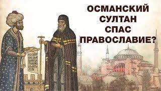"""Как султан спас православие... """"Стамбулер"""" в Фенере"""