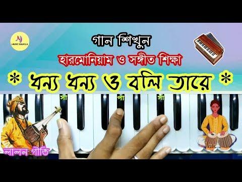 Harmonium Tutorial || DHONNO DHONNO BOLI TARE || Lalongiti || Learn Music thumbnail