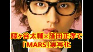 """飯豊まりえ、窪田正孝も絶賛の""""泣きはらしたリアルな表情"""" 「MARS」反響..."""