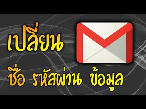 Gmail  วิธีเปลี่ยน ชื่อ,รหัสผ่าน,ข้อมูล