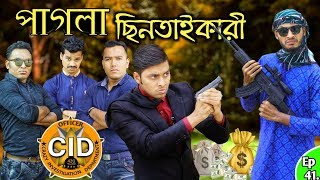 দেশী CID বাংলা PART 41 | Crazy Hijacker | Bangla Funny Video New 2019 | Free Comedy Video Online