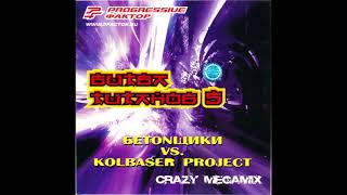 Kolbaser Project - Тает Свет