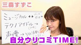 HiBiKi StYle 第6回 三森すずこの自分ウリコミTIME! 三森すずこ 検索動画 25