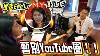 【暫別Youtube 圈】搶了MY DJ Emely  的工作,坐上林德榮,顏微恩寶座 ...(Jeff & Inthira)