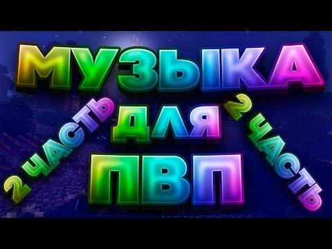 МУЗЫКА ДЛЯ ПВП 2 ЧАСТЬ [PvP Music Mix By IFu3]