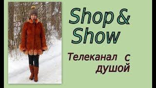 СУПЕР ВЫГОДНЫЕ ПОКУПКИ!!! Shop & Show