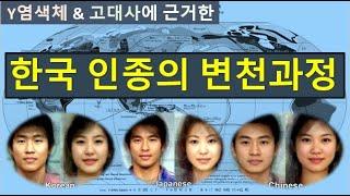[한국고대사 진실] 25. 한국 인종의 변천과정 - Y염색체 & 고대역사로 분석한 새로운 개념의 한국고대사